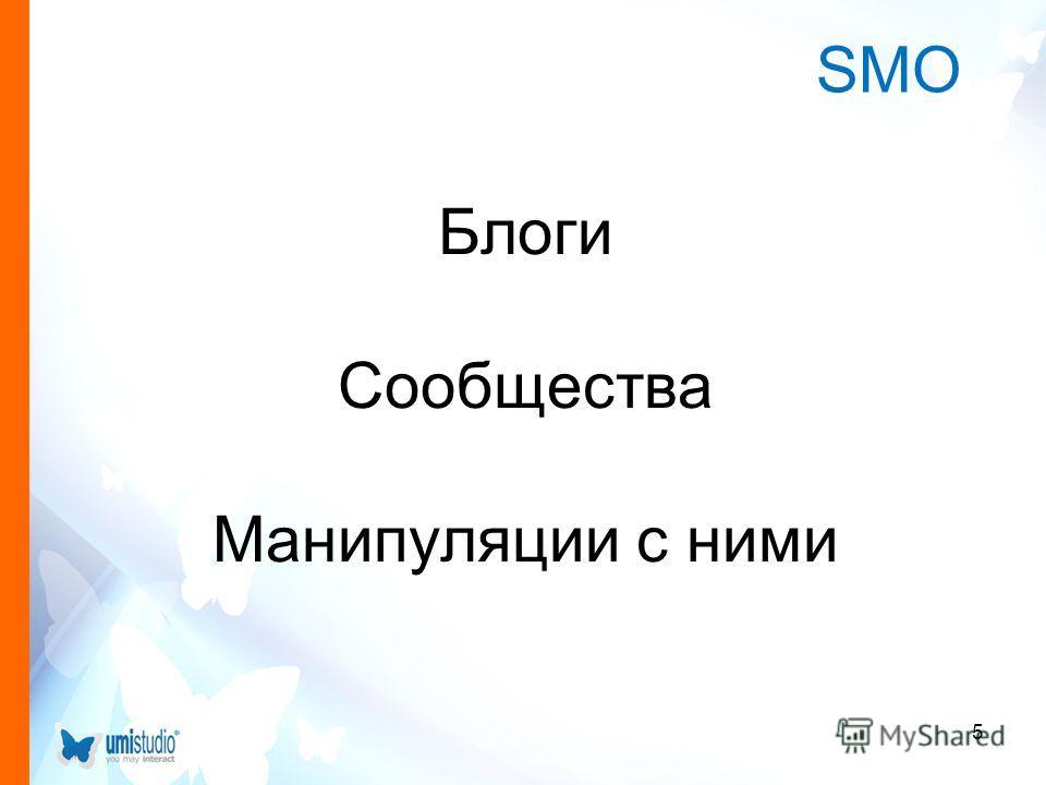 Блоги Сообщества Манипуляции с ними 5 SMO