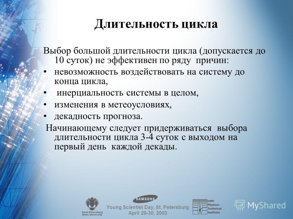 Young Scientist Day, St. Petersburg April 29-30, 2003 Оптимальная стратегия управления экосистемой