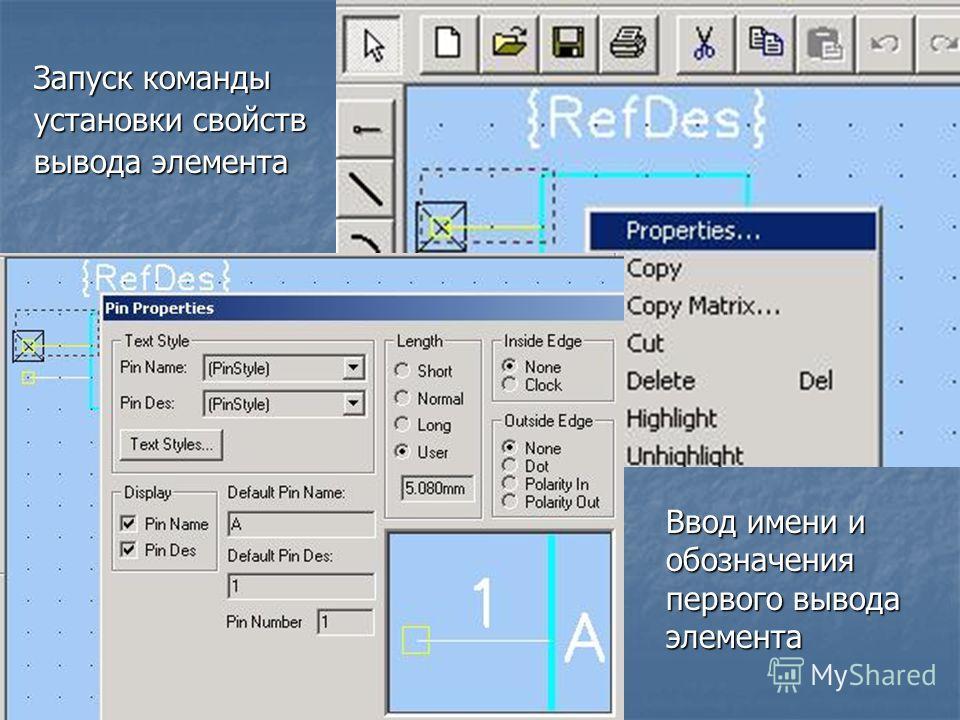 Запуск команды установки свойств вывода элемента Ввод имени и обозначения первого вывода элемента