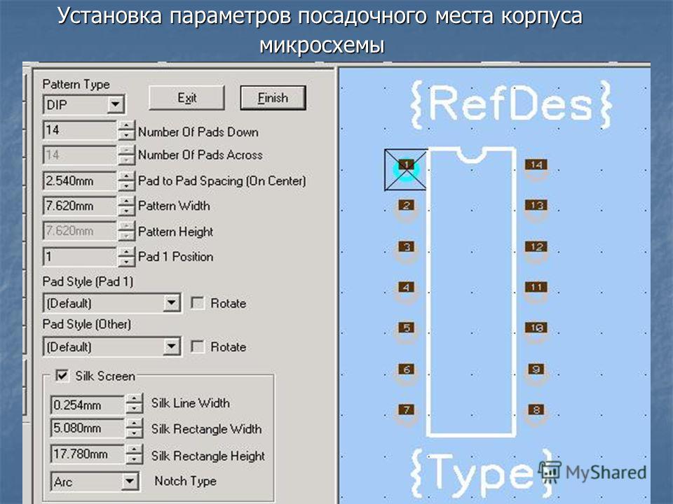 Установка параметров посадочного места корпуса микросхемы