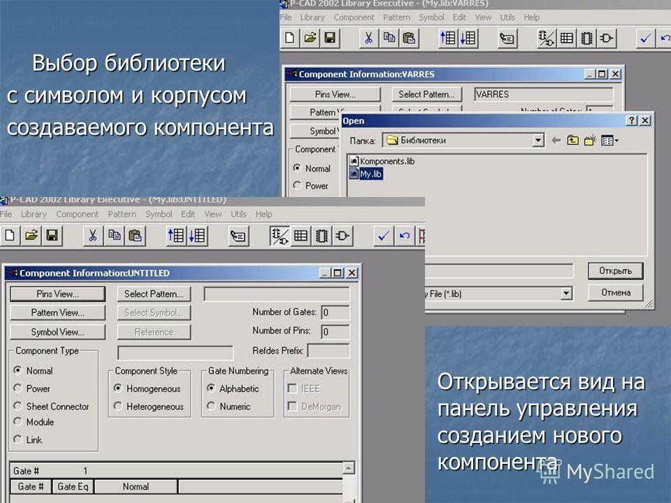 Выбор библиотеки с символом и корпусом создаваемого компонента Открывается вид на панель управления созданием нового компонента