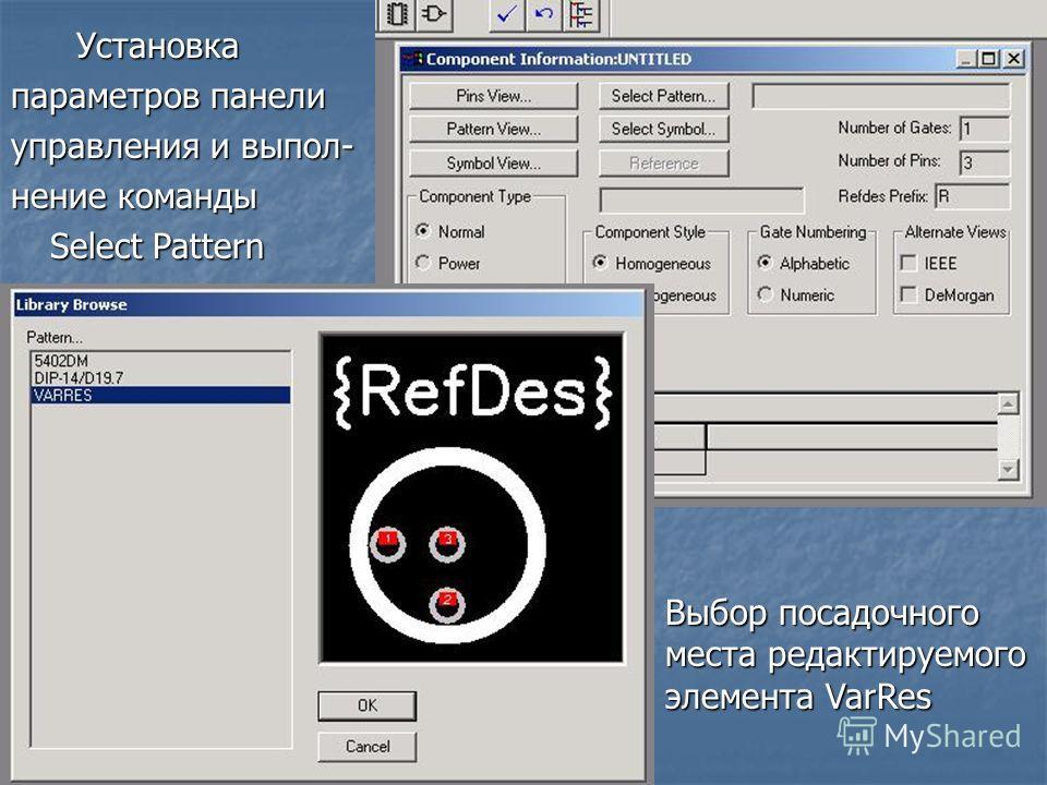 Установка Установка параметров панели управления и выпол- нение команды Select Pattern Выбор посадочного места редактируемого элемента VarRes