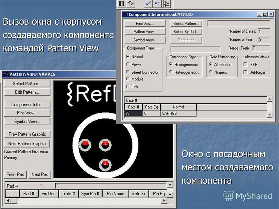 Вызов окна с корпусом создаваемого компонента командой Pattern View Окно с посадочным местом создаваемого компонента