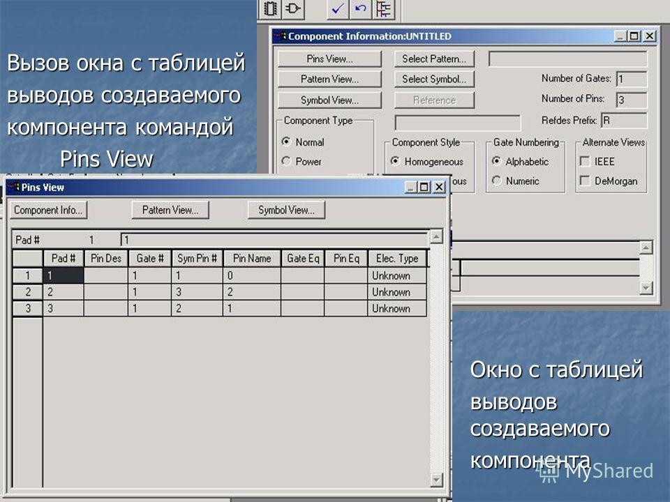 Вызов окна с таблицей выводов создаваемого компонента командой Pins View Pins View Окно с таблицей выводов создаваемого компонента