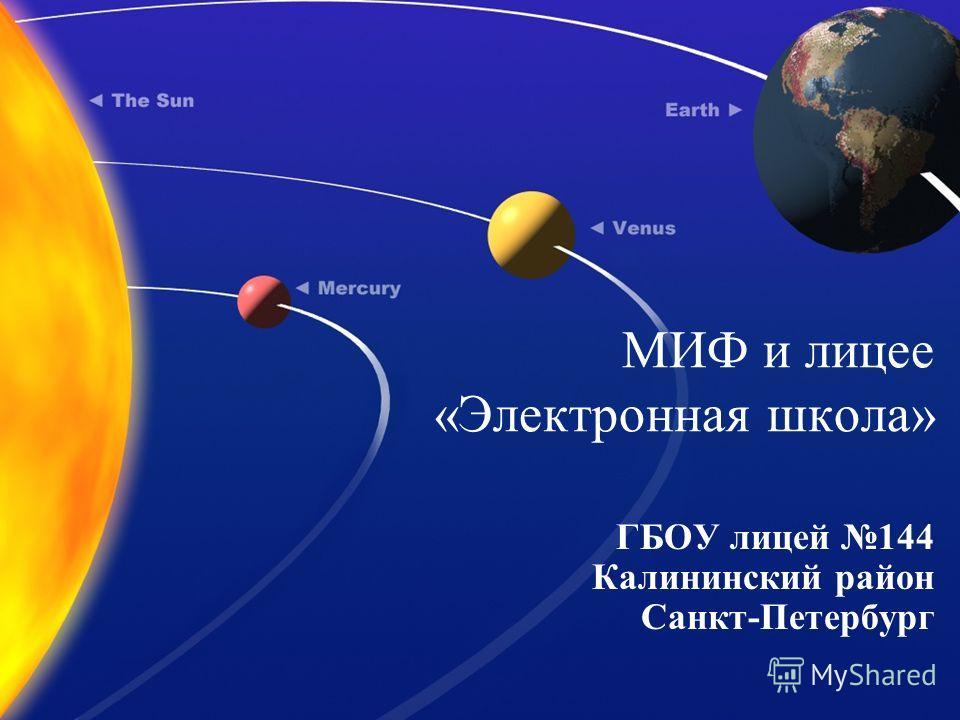 МИФ и лицее «Электронная школа» ГБОУ лицей 144 Калининский район Санкт-Петербург