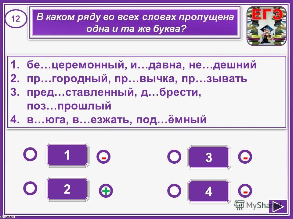 1 - -+ - 2 3 4 1.бе…церемонный, и…давна, не…дешний 2.пр…городный, пр…вычка, пр…зывать 3.пред…ставленный, д…брести, поз…прошлый 4.в…юга, в…езжать, под…ёмный 1.бе…церемонный, и…давна, не…дешний 2.пр…городный, пр…вычка, пр…зывать 3.пред…ставленный, д…бр
