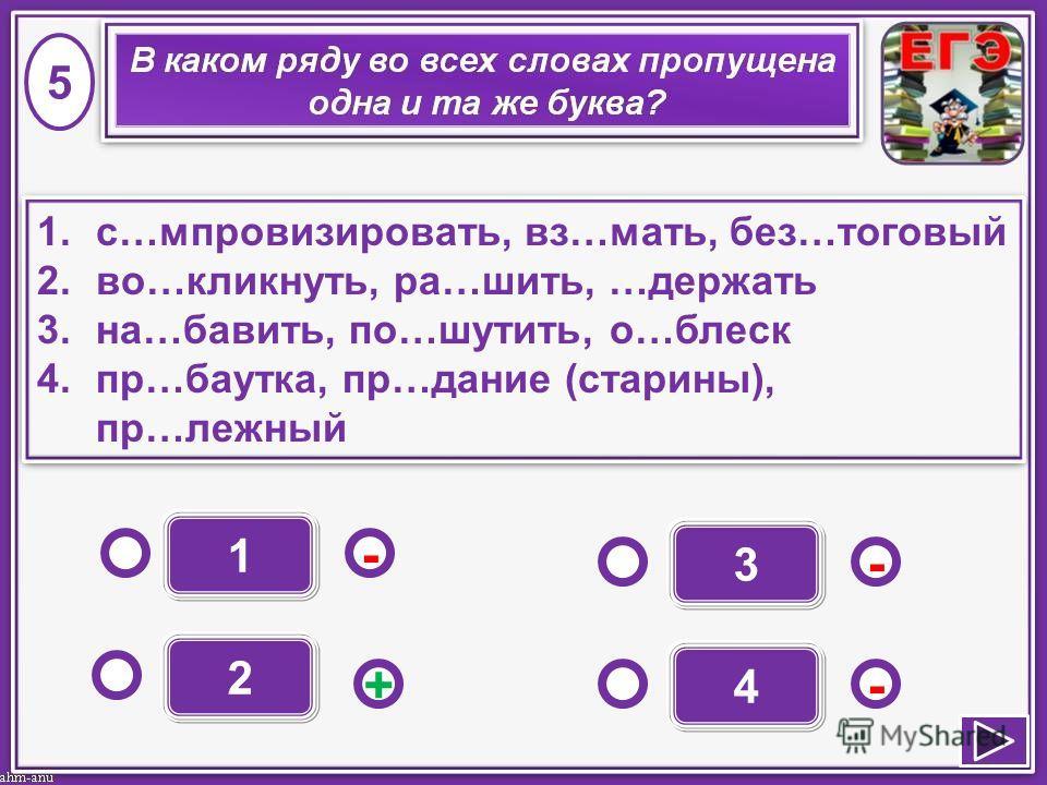1 - -+ - 2 3 4 1.с…мпровизировать, вз…мать, без…тоговый 2.во…кликнуть, ра…шить, …держать 3.на…бавить, по…шутить, о…блеск 4.пр…баутка, пр…дание (старины), пр…лежный 1.с…мпровизировать, вз…мать, без…тоговый 2.во…кликнуть, ра…шить, …держать 3.на…бавить,
