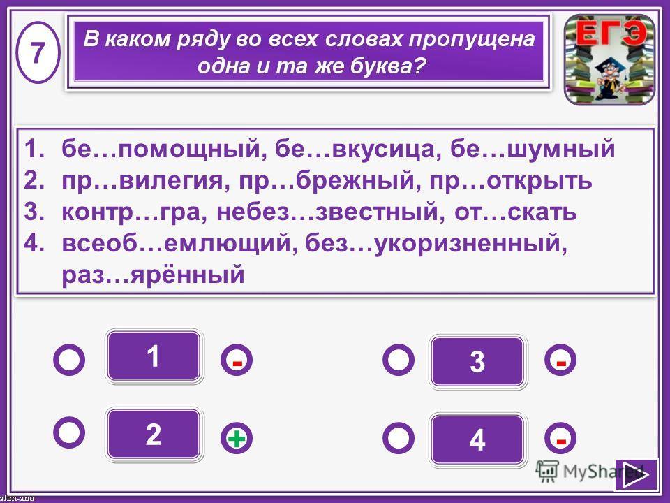 1 - -+ - 2 3 4 1.бе…помощный, бе…вкусица, бе…шумный 2.пр…вилегия, пр…брежный, пр…открыть 3.контр…гра, небез…звестный, от…скать 4.всеоб…емлющий, без…укоризненный, раз…ярённый 1.бе…помощный, бе…вкусица, бе…шумный 2.пр…вилегия, пр…брежный, пр…открыть 3.