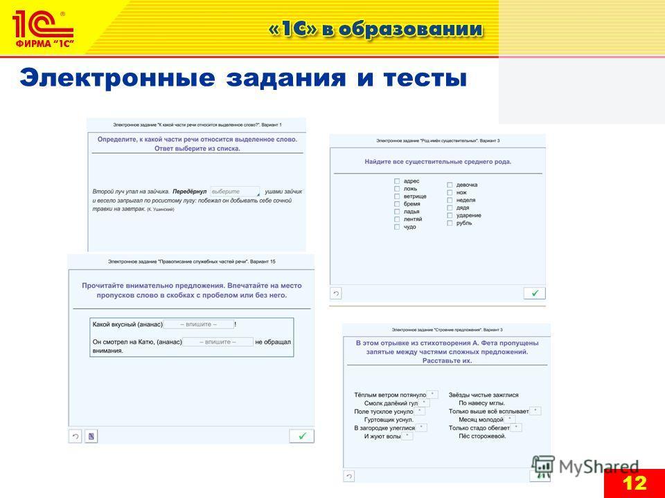 12 Электронные задания и тесты