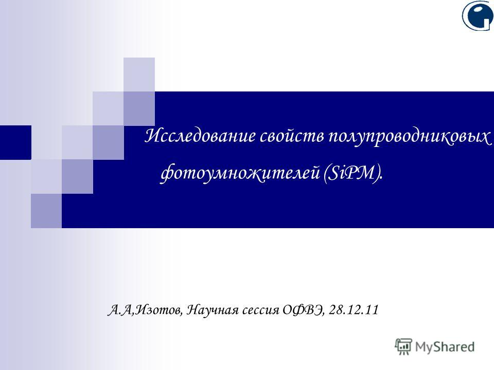 Исследование свойств полупроводниковых фотоумножителей (SiPM). А.А,Изотов, Научная сессия ОФВЭ, 28.12.11
