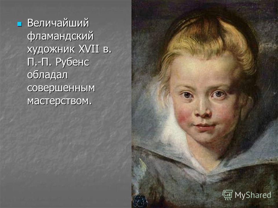 Однако это не поколебало у художников севера Европы убеждения, что их дело передавать зрителю красоту живой, невыдуманной действительности, писать богатство проявлений окружающего их мира. Однако это не поколебало у художников севера Европы убеждения