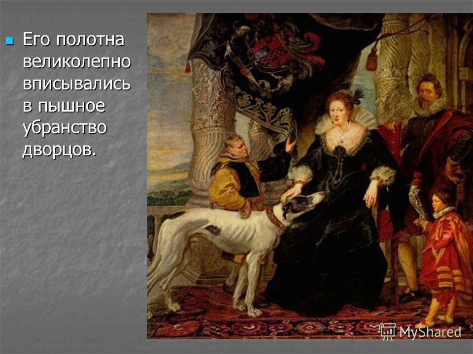 Величайший фламандский художник XVII в. П.-П. Рубенс обладал совершенным мастерством. Величайший фламандский художник XVII в. П.-П. Рубенс обладал совершенным мастерством.