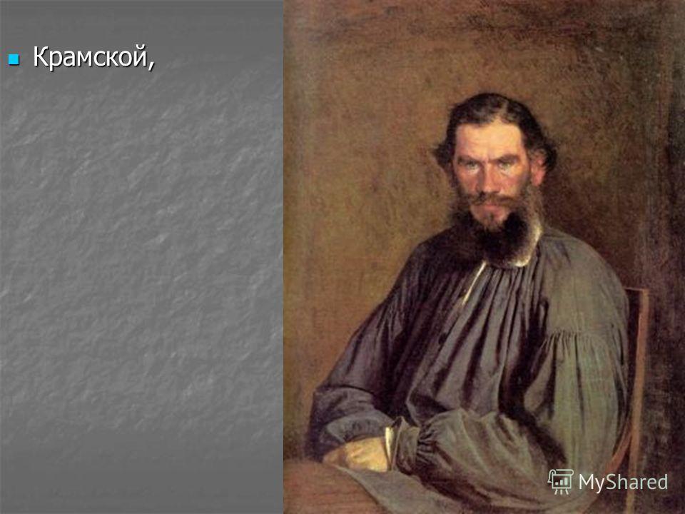 Для этих портретов, создаваемых такими мастерами живописи, как Перов, Для этих портретов, создаваемых такими мастерами живописи, как Перов,