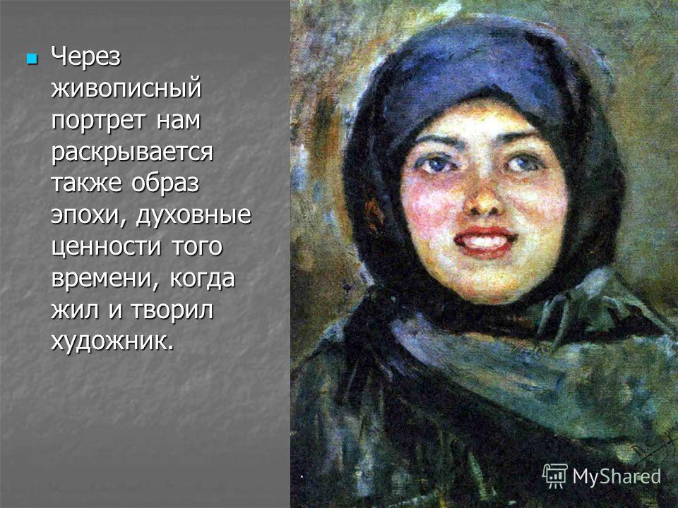 Живописный портрет это форма выражения глубокого интереса к личности человека. Живописный портрет это форма выражения глубокого интереса к личности человека.