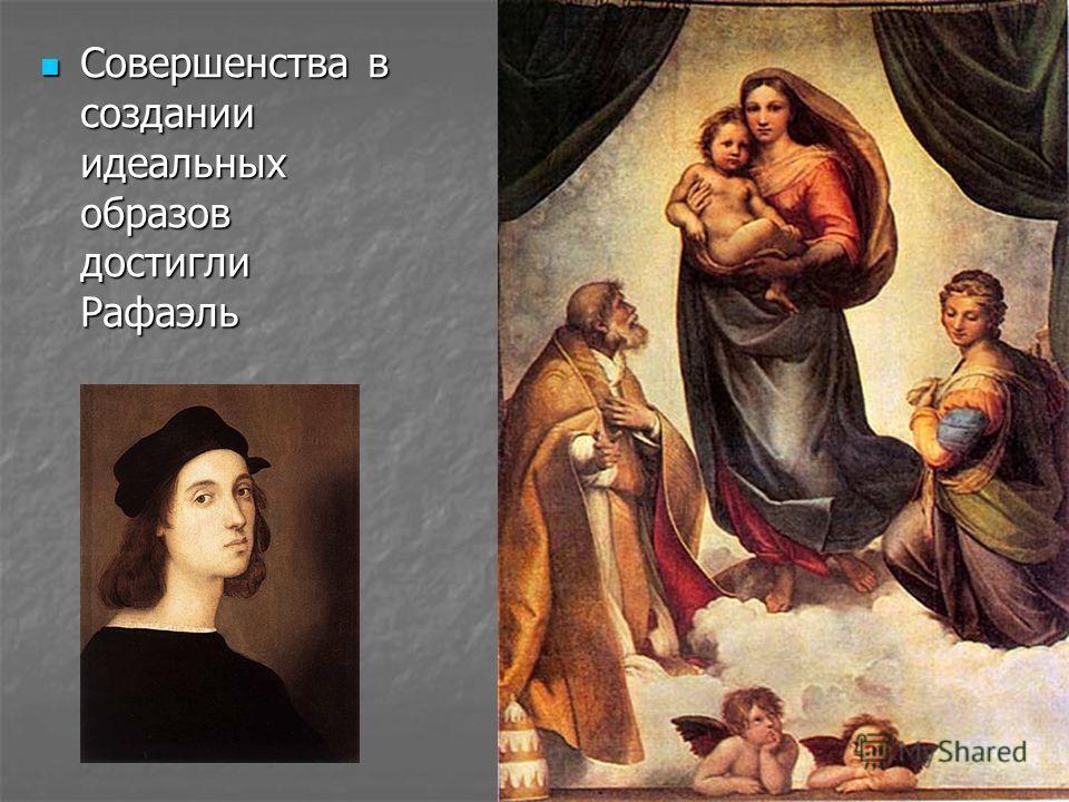 Художники итальянского Возрождения стремились к изображению возвышенного и прекрасного. Художники итальянского Возрождения стремились к изображению возвышенного и прекрасного.