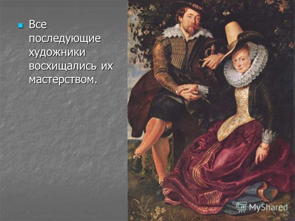 Непревзойденным шедевром Леонардо да Винчи стала «Джоконда». Непревзойденным шедевром Леонардо да Винчи стала «Джоконда».
