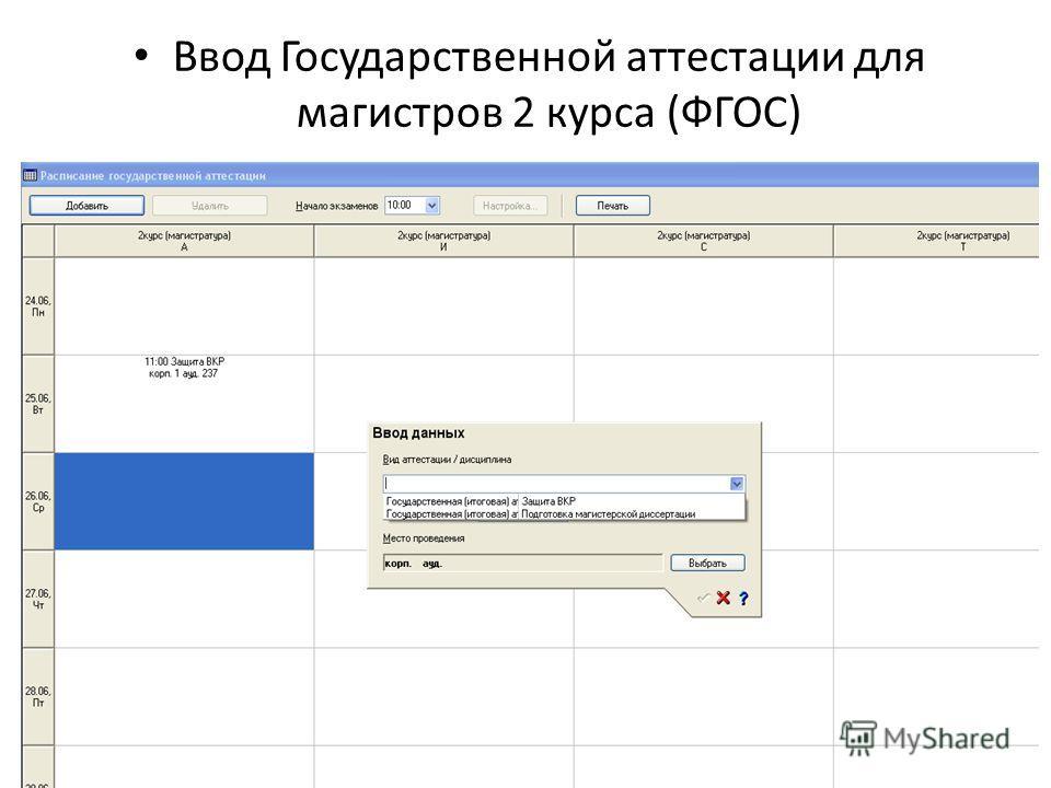 Ввод Государственной аттестации для магистров 2 курса (ФГОС)