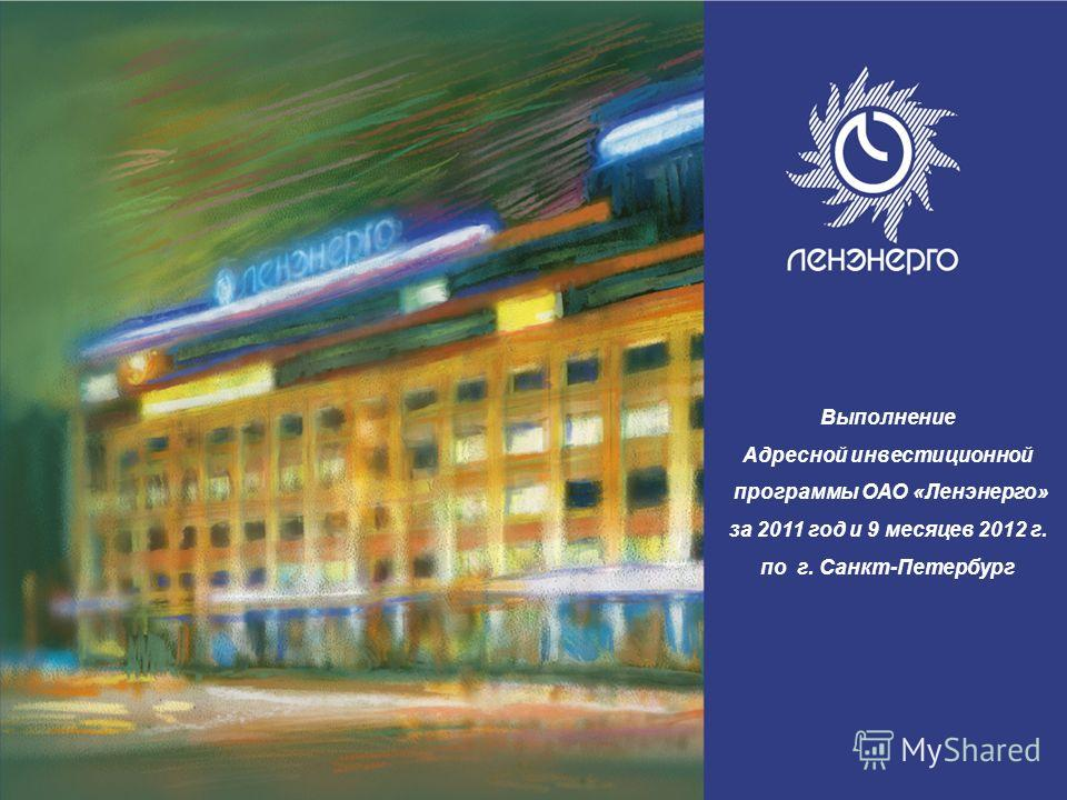 1 1 квартал 2008 Выполнение Адресной инвестиционной программы ОАО «Ленэнерго» за 2011 год и 9 месяцев 2012 г. по г. Санкт-Петербург