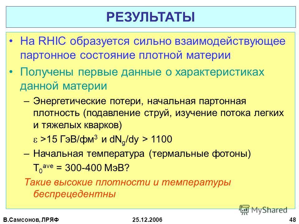 В.Самсонов, ЛРЯФ25.12.2006 48 backup slides На RHIC образуется сильно взаимодействующее партонное состояние плотной материи Получены первые данные о характеристиках данной материи –Энергетические потери, начальная партонная плотность (подавление стру