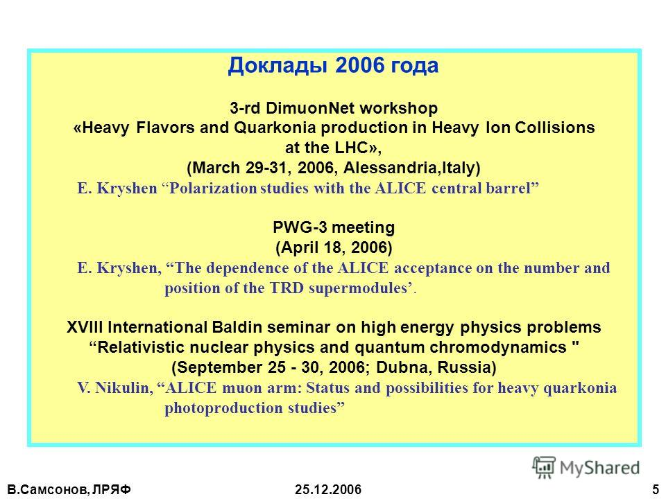 В.Самсонов, ЛРЯФ25.12.2006 5 Доклады 2006 года 3-rd DimuonNet workshop «Heavy Flavors and Quarkonia production in Heavy Ion Collisions at the LHC», (March 29-31, 2006, Alessandria,Italy) E. Kryshen Polarization studies with the ALICE central barrel P