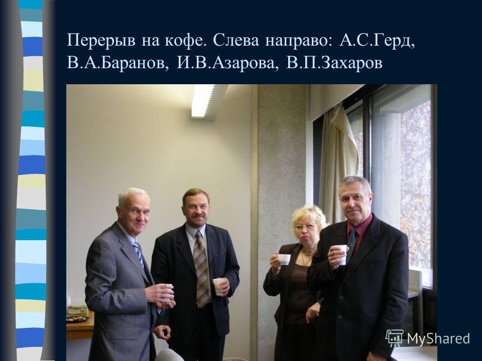 Перерыв на кофе. Слева направо: А.С.Герд, В.А.Баранов, И.В.Азарова, В.П.Захаров
