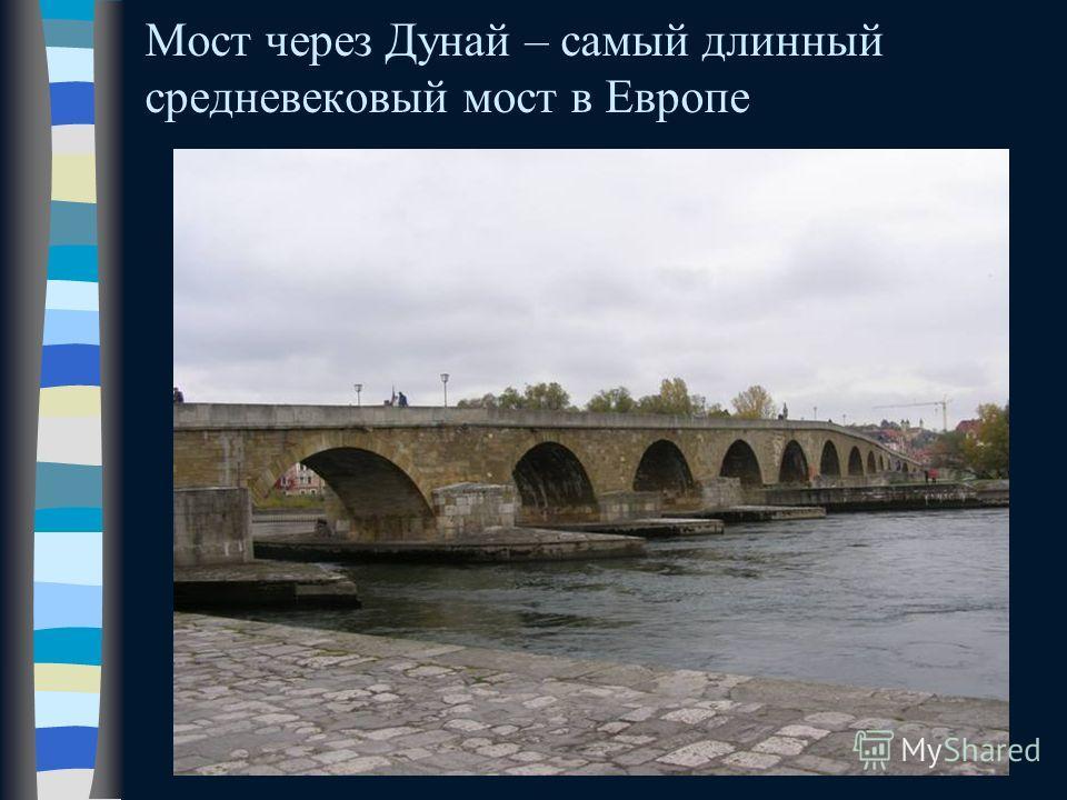 Мост через Дунай – самый длинный средневековый мост в Европе