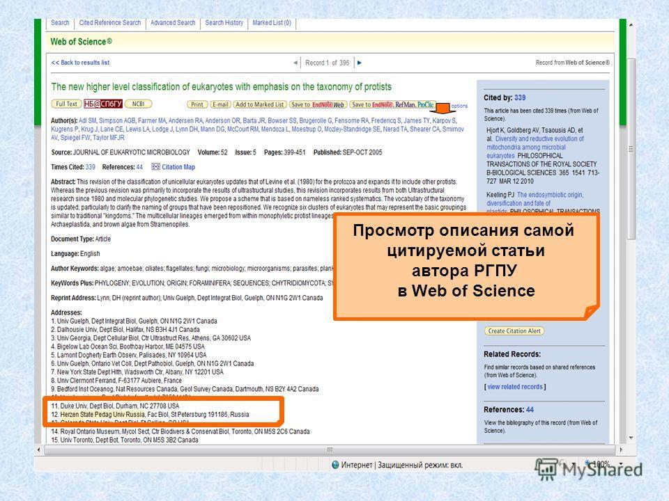 Просмотр описания самой цитируемой статьи автора РГПУ в Web of Science