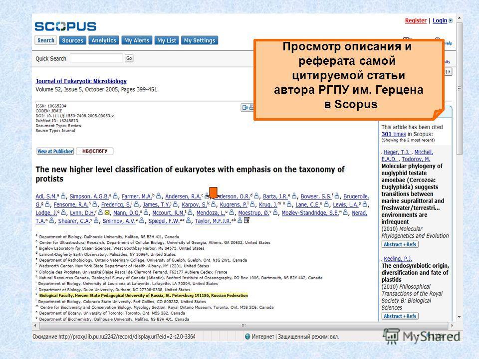 Просмотр описания и реферата самой цитируемой статьи автора РГПУ им. Герцена в Scopus
