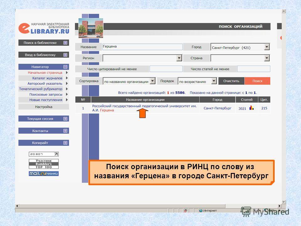 Поиск организации в РИНЦ по слову из названия «Герцена» в городе Санкт-Петербург