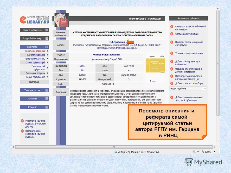 Просмотр описания и реферата самой цитируемой статьи автора РГПУ им. Герцена в РИНЦ