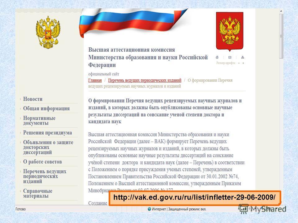 http://vak.ed.gov.ru/ru/list/infletter-29-06-2009/