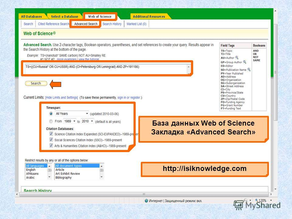 http://isiknowledge.com База данных Web of Science Закладка «Advanced Search»
