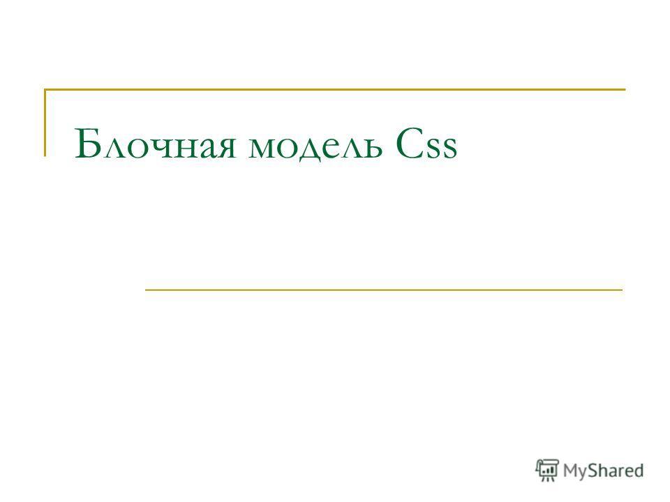 Блочная модель Css
