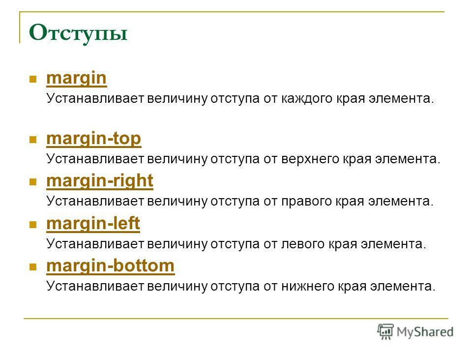 Отступы margin Устанавливает величину отступа от каждого края элемента. margin-top Устанавливает величину отступа от верхнего края элемента. margin-right Устанавливает величину отступа от правого края элемента. margin-left Устанавливает величину отст