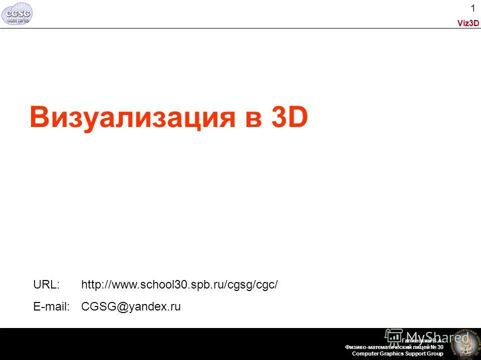 Viz3D Галинский В.А. Физико-математический лицей 30 Computer Graphics Support Group 1 Визуализация в 3D URL: http://www.school30.spb.ru/cgsg/cgc/ E-mail: CGSG@yandex.ru
