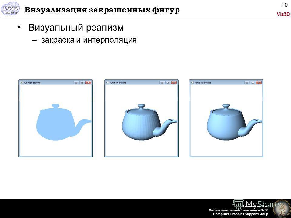 Viz3D Галинский В.А. Физико-математический лицей 30 Computer Graphics Support Group 10 Визуализация закрашенных фигур Визуальный реализм –закраска и интерполяция