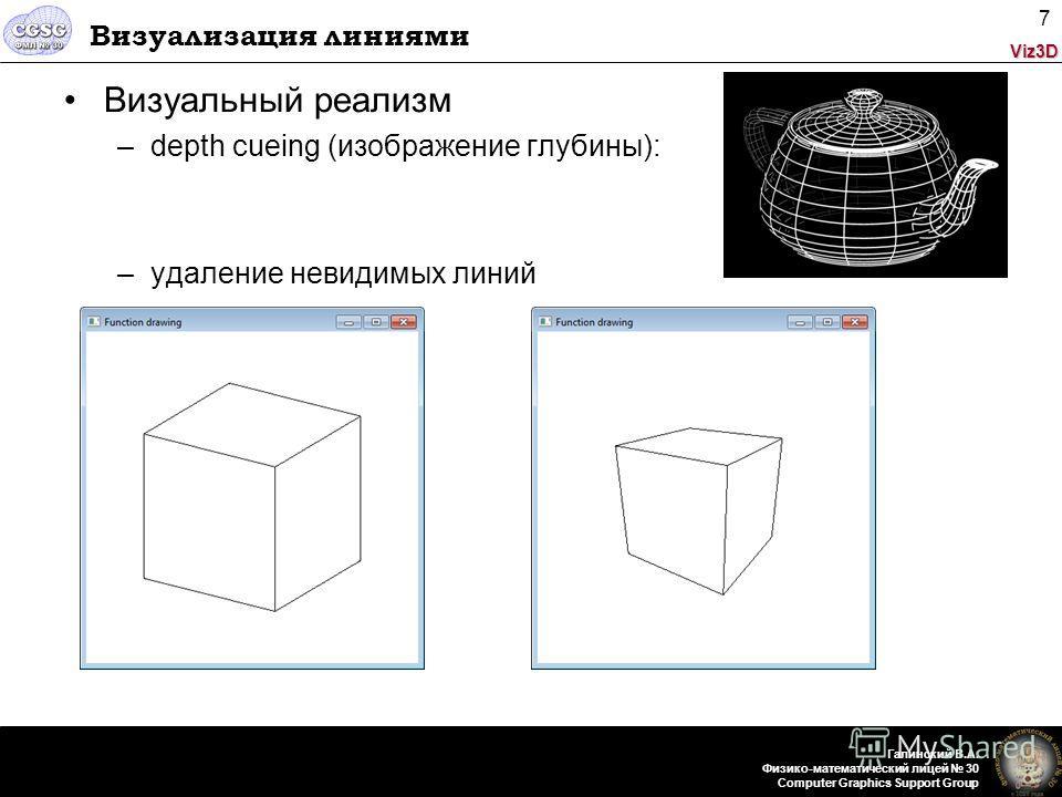 Viz3D Галинский В.А. Физико-математический лицей 30 Computer Graphics Support Group 7 Визуализация линиями Визуальный реализм –depth cueing (изображение глубины): –удаление невидимых линий