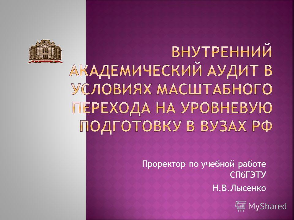 Проректор по учебной работе СПбГЭТУ Н.В.Лысенко