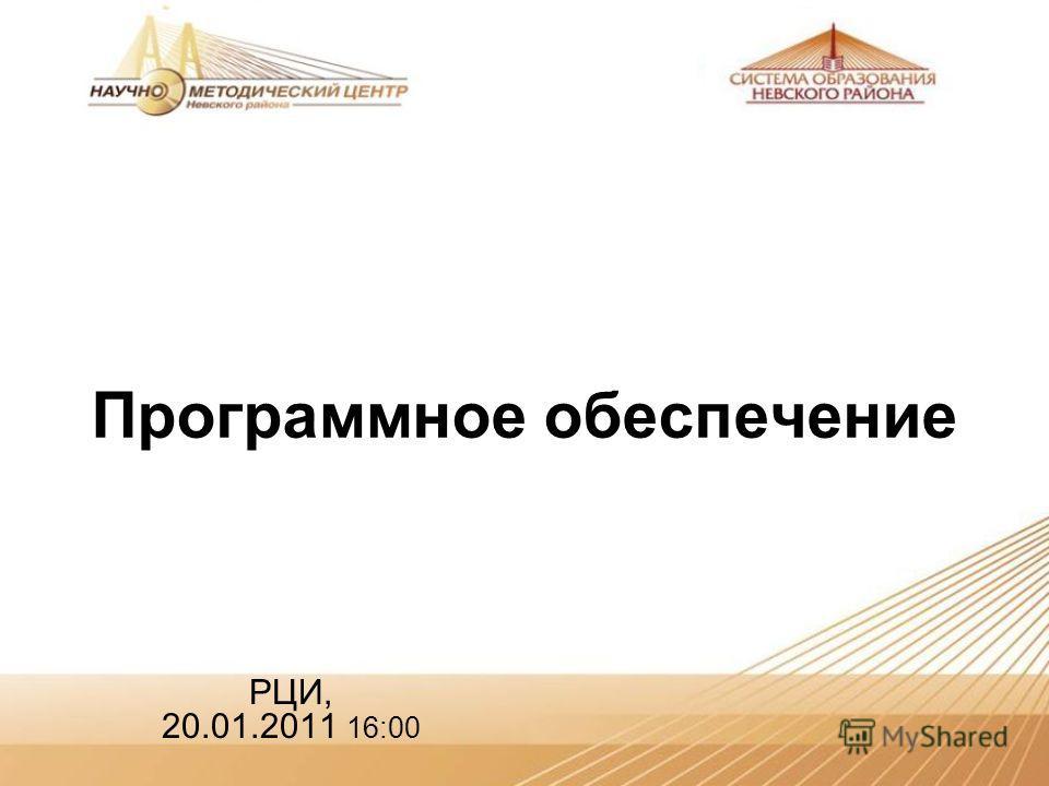 Программное обеспечение РЦИ, 20.01.2011 16:00