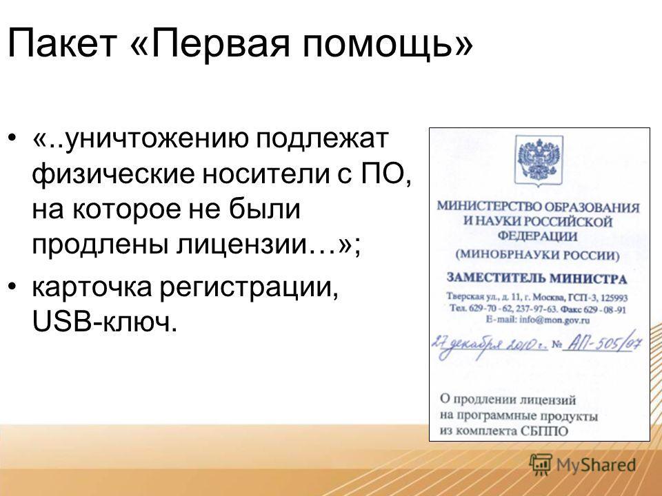 Пакет «Первая помощь» «..уничтожению подлежат физические носители с ПО, на которое не были продлены лицензии…»; карточка регистрации, USB-ключ.