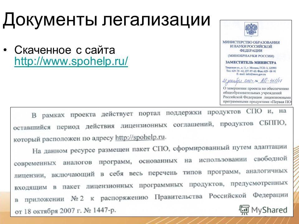 Документы легализации Скаченное с сайта http://www.spohelp.ru/ http://www.spohelp.ru/