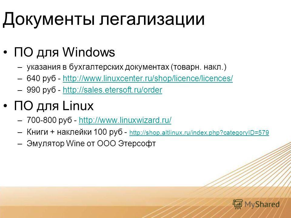 Документы легализации ПО для Windows –указания в бухгалтерских документах (товарн. накл.) –640 руб - http://www.linuxcenter.ru/shop/licence/licences/http://www.linuxcenter.ru/shop/licence/licences/ –990 руб - http://sales.etersoft.ru/orderhttp://sale