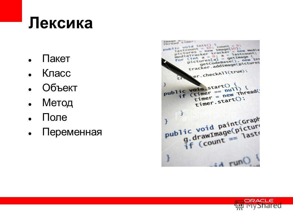 Лексика Пакет Класс Объект Метод Поле Переменная