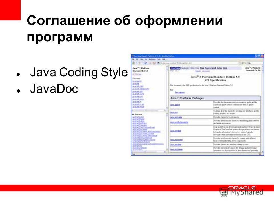 Соглашение об оформлении программ Java Coding Style JavaDoc