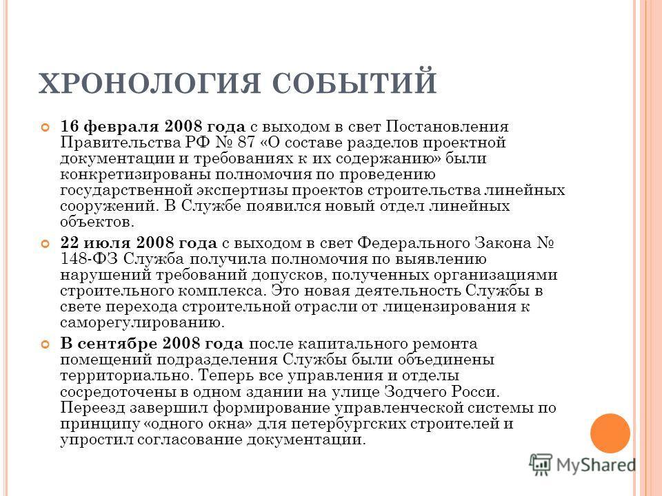 ХРОНОЛОГИЯ СОБЫТИЙ 16 февраля 2008 года с выходом в свет Постановления Правительства РФ 87 «О составе разделов проектной документации и требованиях к их содержанию» были конкретизированы полномочия по проведению государственной экспертизы проектов ст