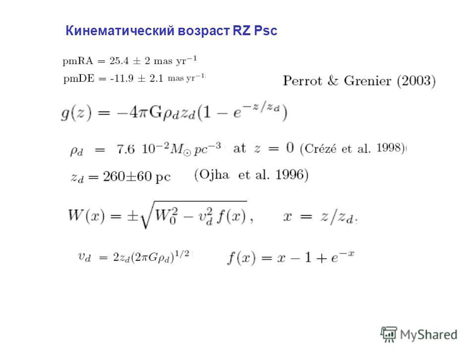 Кинематический возраст RZ Psc