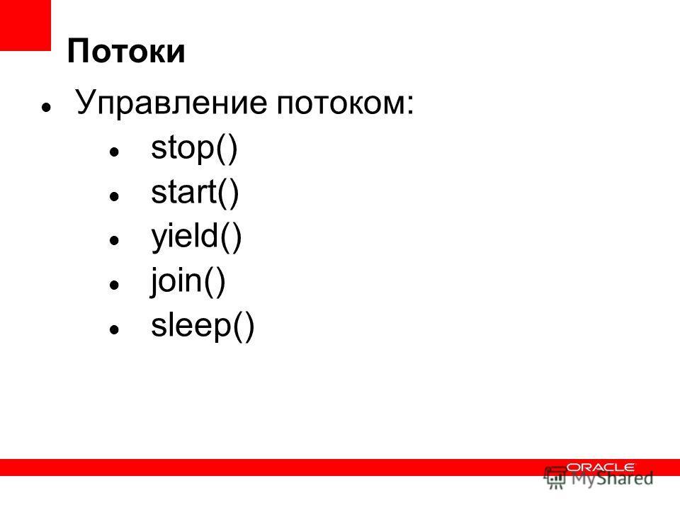 Потоки Управление потоком: stop() start() yield() join() sleep()