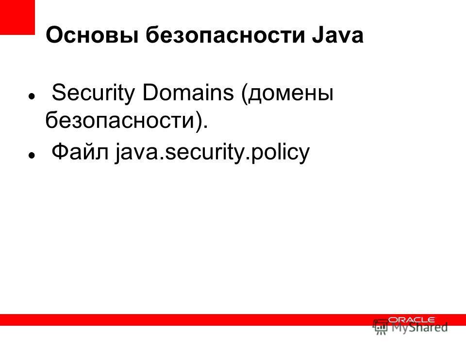 Основы безопасности Java Security Domains (домены безопасности). Файл java.security.policy