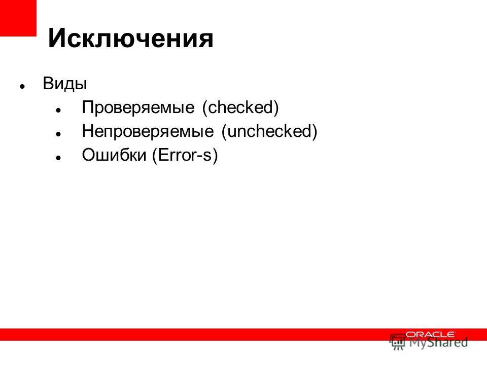 Исключения Виды Проверяемые (checked) Непроверяемые (unchecked) Ошибки (Error-s)