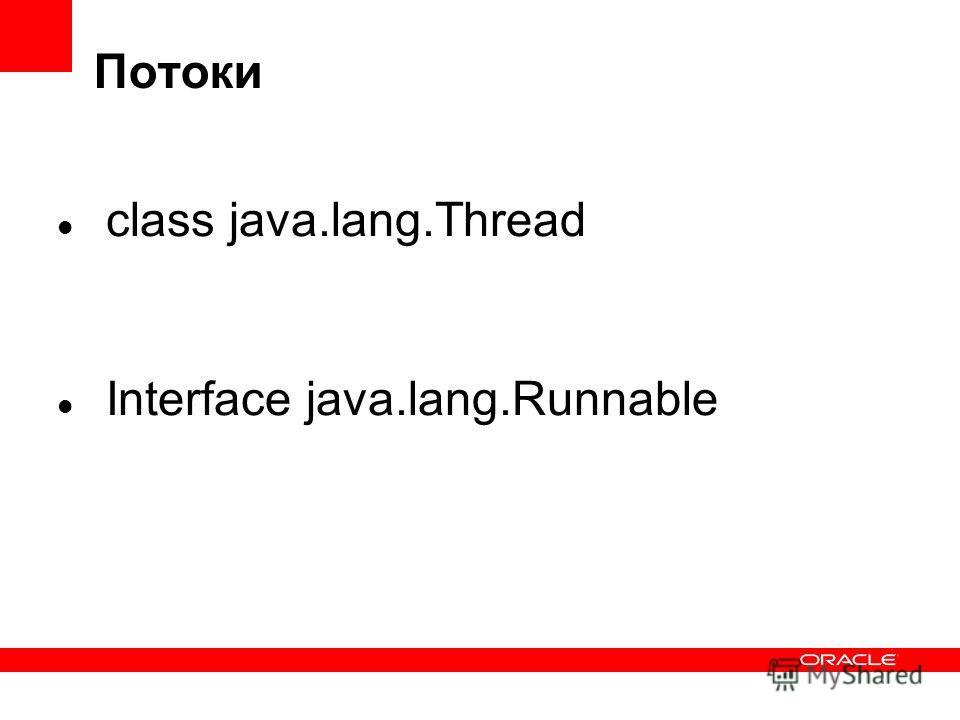 Потоки class java.lang.Thread Interface java.lang.Runnable